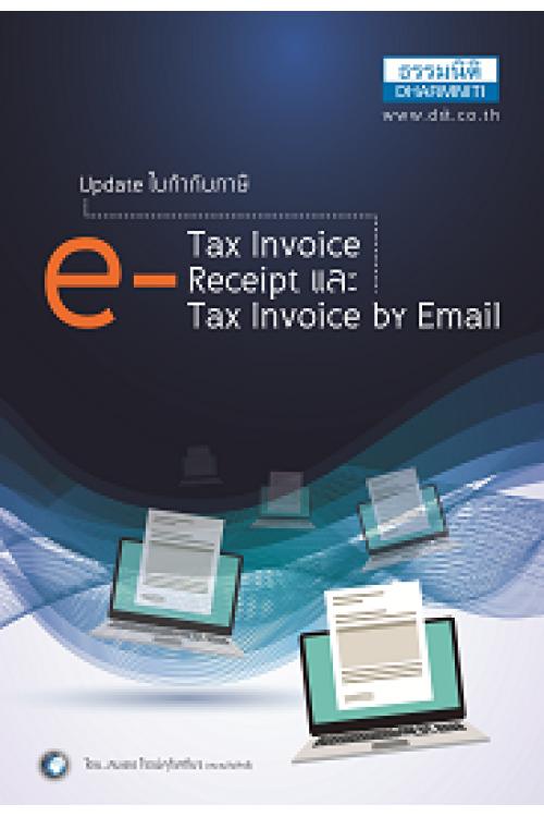 Update ใบกำกับภาษี e-Tax invoice...