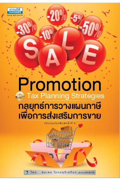 กลยุทธ์การวางแผนภาษีส่งเสริมการขาย sales promotion strategies
