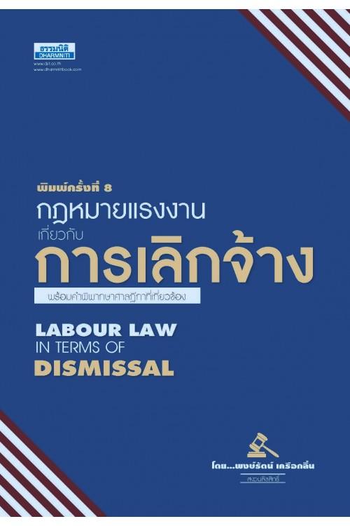กฎหมายแรงงานกับการเลิกจ้าง