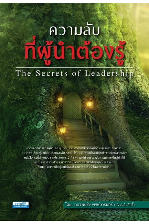 ความลับที่ผู้นำต้องรู้ (The Secrets of Leadership)