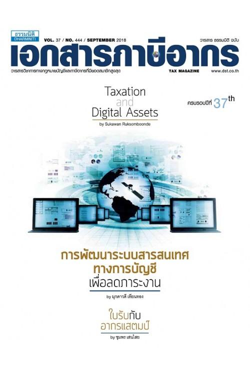 วารสารเอกสารภาษีอากร กันยายน 2561