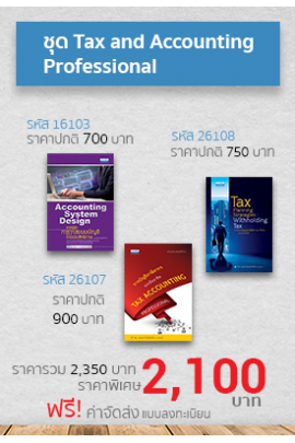 ชุด Tax and Accounting Professional