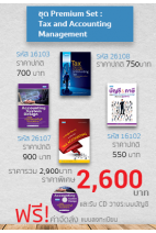 ชุด Premium Set: Tax and Accounting Management