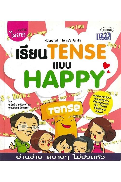 เรียน Tense แบบ Happy