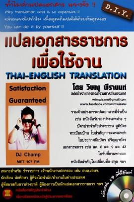 แปลเอกสารราชการเพื่อใช้งาน ( แถม CD)