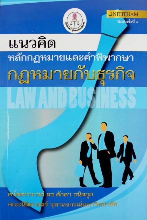 แนวคิดหลักกฎหมายและคำพิพากษา กฎหมายกับธุรกิจ