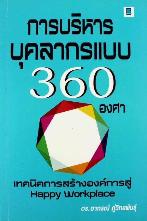 การบริหารบุคลากรแบบ 360 องศา