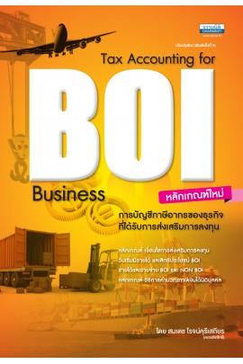 การบัญชีภาษีอากรของธุรกิจที่ได้รับการส่งเสริมการลงทุน BOI