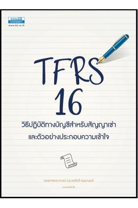 *สั่งจอง* TFRS 16 วิธีปฏิบัติทางบัญชีสำหรับสัญญาเช่า