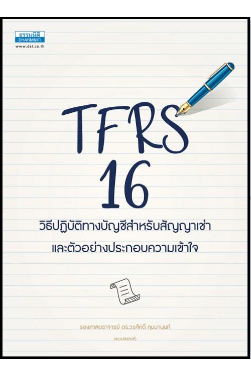 TFRS 16 วิธีปฏิบัติทางบัญชีสำหรับสัญญาเช่า