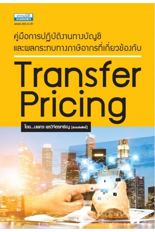 Transfer Pricing คู่มือการปฏิบัติงานทางบัญชีและผลกระทบทางภาษีอากร