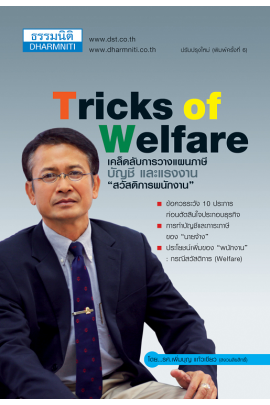 Tricks of Welfare
