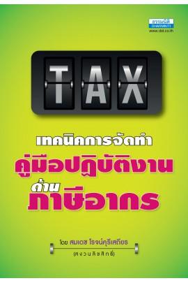 เทคนิคการจัดทำคู่มือปฏิบัติงานด้านภาษีอากร
