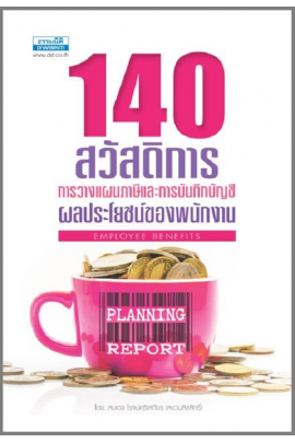 140 สวัสดิการ การวางแผนภาษีและการบันทึกบัญชี ผลประโยชน์พนักงาน