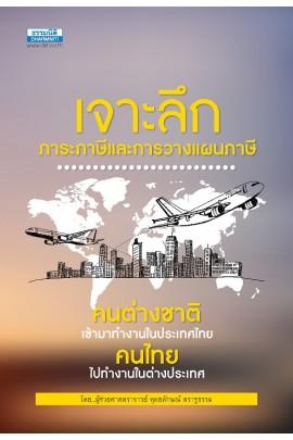 เจาะลึกภาระภาษีและการวางแผนภาษีคนต่างชาติเข้ามาทำงานในประเทศไทย.