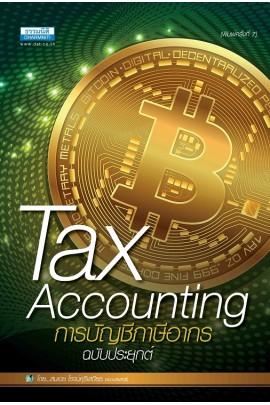 Tax Accounting การบัญชีภาษีอากร (ฉบับประยุกต์)