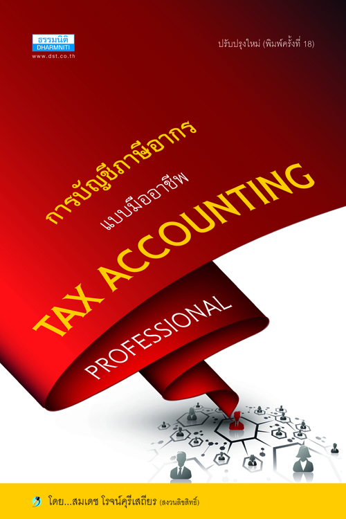 Tax Accounting Professional