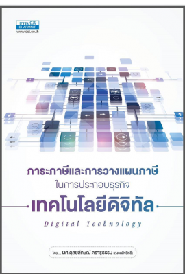 ภาระภาษีและการวางแผนภาษีในการประกอบธุรกิจเทคโนโลยีดิจิทัล