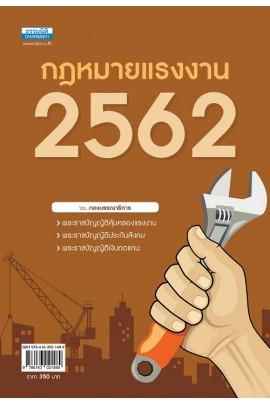 กฏหมายแรงงาน 2562