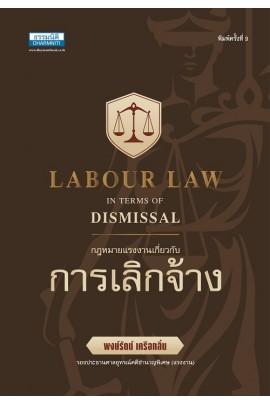 กฎหมายแรงงานกับการเลิกจ้าง (พิมพ์ครั้งที่ 9)