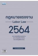 กฎหมายแรงงาน 2564 (สั่งจอง)