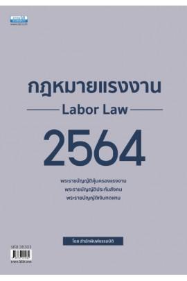 กฎหมายแรงงาน 2564