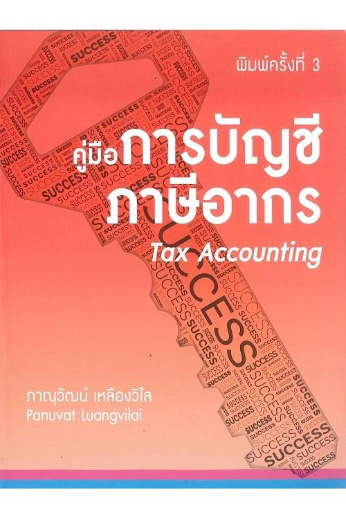 คู่มือการบัญชีภาษีอากร
