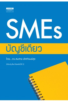 SME บัญชีเดียว (พิมพ์ครั้งที่ 2) สั่งจอง