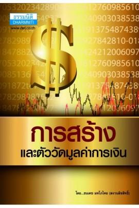 การสร้างและตัววัดมูลค่าการเงิน
