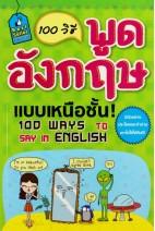 100 วิธีพูดอังกฤษแบบเหนือขั้น