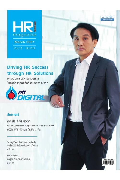 HR Society Magazine Thailand (มี.ค.64)