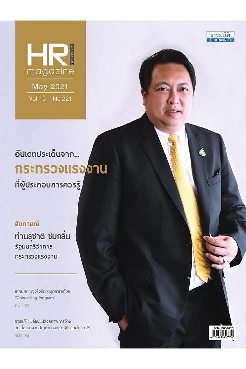 HR Society Magazine Thailand (พ.ค.64)