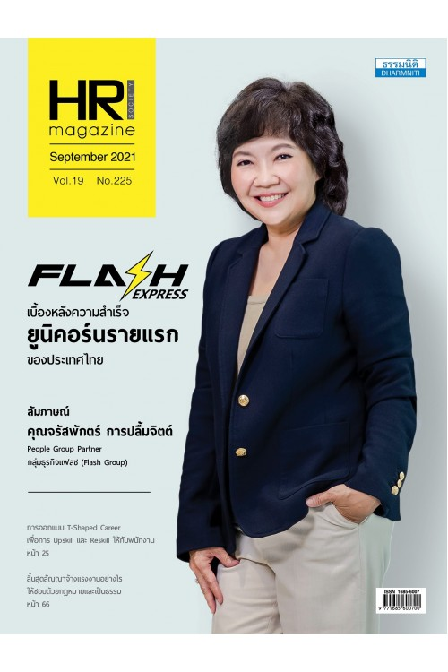 HR Society Magazine Thailand (ก.ย.64)