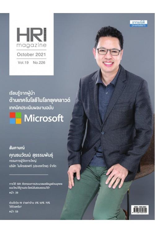 HR Society Magazine Thailand (ต.ค.64)