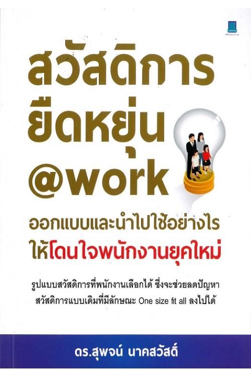 สวัสดิการยืดหยุ่น@work ออกแบบและนำไปใช้อย่างไรให้โดนใจพนักงานยุคใหม่