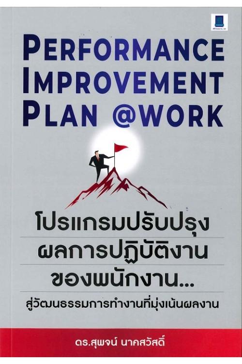 โปรแกรมปรับปรุงผลการปฎิบัติงานของพนักงาน