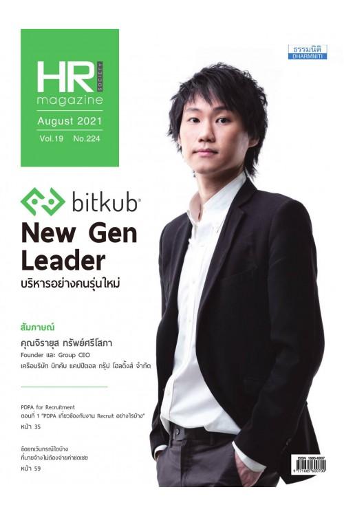 HR Society Magazine Thailand (ส.ค.64)