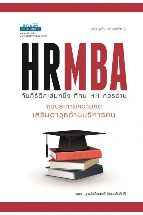 HRMBA จุดประกายความคิด เสริมอาวุธด้านบริหารคน