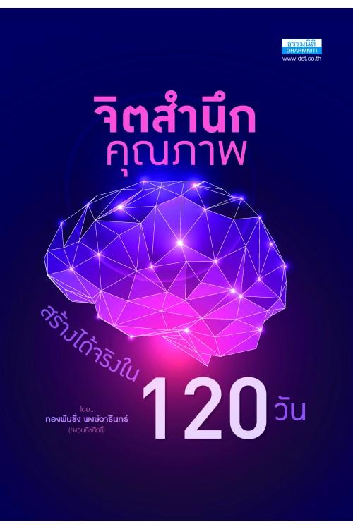 จิตสำนึกคุณภาพ สร้างได้ภายใน 120 วัน