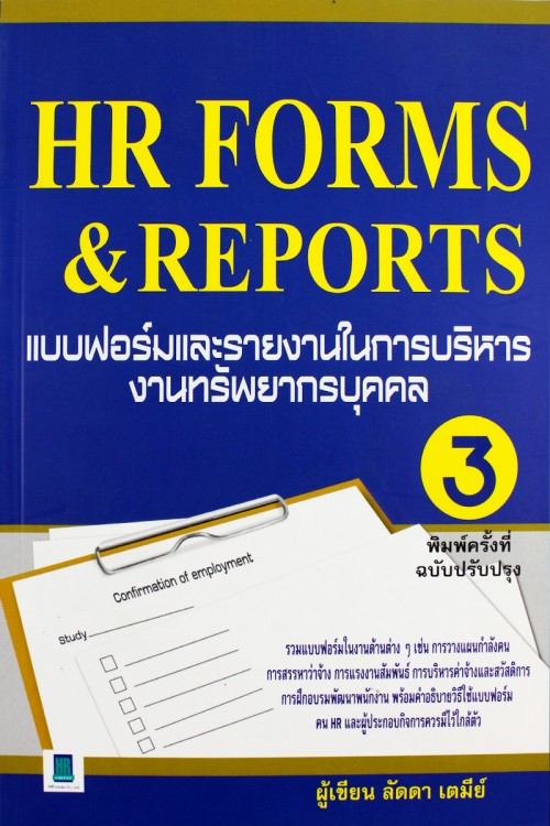 HR FORM & REPORTS