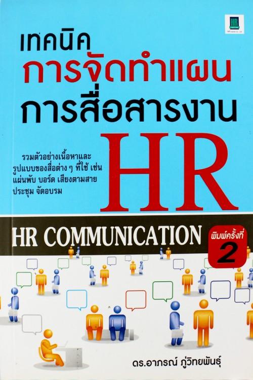 เทคนิคการจัดทำแผนการสื่อสารงานHR