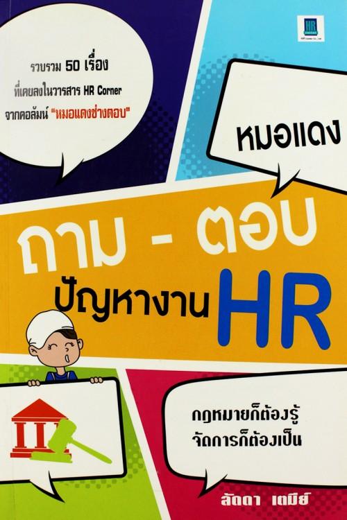 ถาม-ตอบ ปัญหางาน HR
