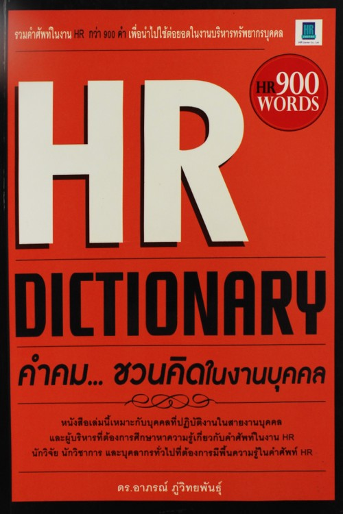 HR DICTIONARY