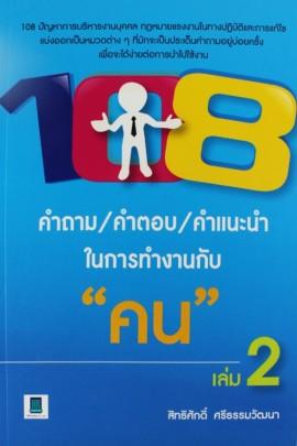 108-คำถาม-คำตอบ-คำแนะนำ-ในการทำงานกับคน-ล-2