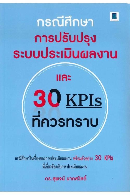 กรณีศึกษาการปรับปรุงระบบประเมินผลงานและ 30 KPIs ที่ควรทราบ