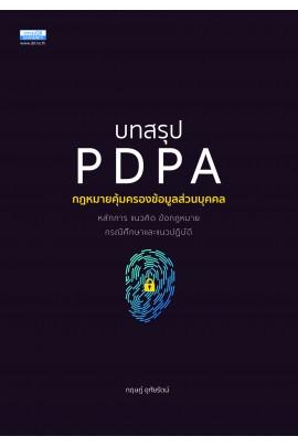 บทสรุป PDPA กฎหมายคุ้มครองข้อมูลส่วนบุคคล