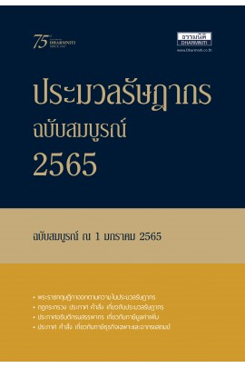 ประมวลรัษฎากร ปี 2565 (สั่งจอง)