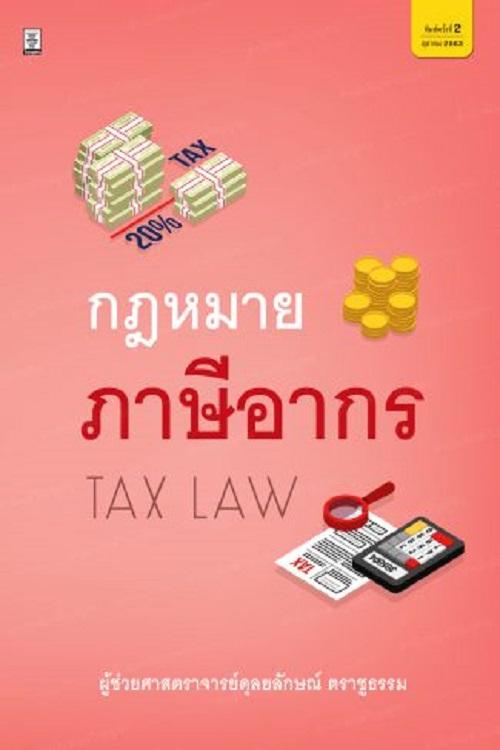 กฎหมายภาษีอากร