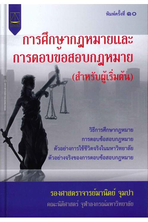 การศึกษากฎหมายและการตอบข้อสอบกฎหมาย (สำหรับผู้เริ่มต้น)
