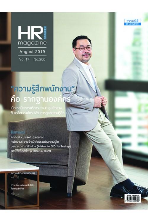HR Society Magazine Thailand 200 (ส.ค.62)